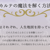 女神の陰陽五行カルテが出来るまで⑦〜説明文が出来た!〜