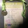 さいたま国際マラソン(長文)