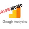 Google Analytics で遊ぶ - 分析編 -