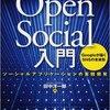 Opensocial入門を読んで見た(第三章、第四章)