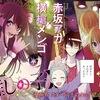「【推しの子】」(赤坂アカ、横槍メンゴ)これが究極の推し活か!? 人気アイドルをめぐる予測不能な新連載がスタート!