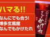 1度味合うべし!福岡の焼肉店【玄風館 なんでもかけたれ】は使い方自在で超ハマる!