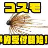 【ボトムップ】様々なテクに対応したオールインワンスモラバ「コスモ」通販予約受付開始!