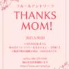 5月9日(日)…母の日
