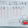 MRSA(メチシリン耐性黄色ブドウ球菌)治療薬のゴロ (イラスト付き薬学ゴロ)