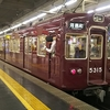 磨かれたマルーンの美しさ 阪急電車の車両たち