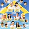 山田洋次監督「家族はつらいよ2」を観る