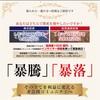 【最低月収200万円】の仮想通貨コミュニティがメンバー募集