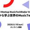 日本が乗り遅れたグローバル音楽ビジネス潮流 -「MusicTechRadar Vol.3」レポート