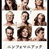 【18禁】U-NEXTで見れる「エロい映画」ランキングBEST10