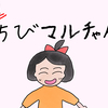 【漫画】ちびマルチゃん 第1話