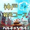 【神戸観光モデルコース】5時間で満喫!実際に観光してわかった上手な巡り方!