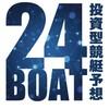6月30日 福岡競艇 丸亀G3 予想