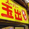 西成(3)~あいりん・釜が崎(大阪)
