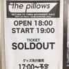 the pillows「RETURN TO THIRD MOVEMENT! Vol.3」@ダイアモンドホール(2021.7.9)感想