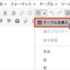 WordPress の投稿に表を挿入する
