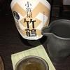竹鶴、生もと純米原酒 無濾過木桶仕込22BYの味。