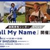 8/8(土) 静岡男性シンガーイベント「Call My Name」特典内容のお知らせ