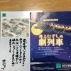 仙台文学館と井上ひさし