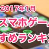 【2018年11月】大人もハマる 最新無料スマホゲーム おすすめ7選【iPhone、Androidアプリ】