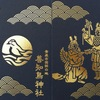 東北(青森・岩手・宮城・秋田・山形・福島)で人気のオリジナル御朱印帳