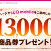 UQ mobileの1万3千円キャッシュバックキャンペーンまとめ!