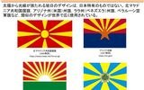 防衛省と外務省:旭日旗にかんする説明文書