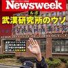 Newsweek (ニューズウィーク日本版) 2021年06月22日号 ルポ 武漢研究所のウソ/政治犯たちと過ごした26日間/袋小路?平民宰相の出口戦略
