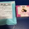 タイのオススメ対体臭予防アイテムの巻