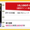 【ハピタス】 SBI FXトレードが期間限定10,100ポイント(9,090マイル)!