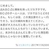 A.B.C-Z de タカラヅカ妄想