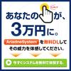 アリアドネの糸!ゲーム感覚で3万円儲かる件・・・。