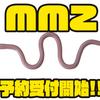 【O.S.P】不規則な曲がりを持ったワーム「MMZ」次回出荷分予約受付開始!