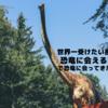 世界一受けたい授業 THE LIVE 恐竜に会える夏!2019大阪公演に行ってきました。