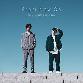 話題沸騰中のアーティスト「Novel Core」をフィーチャリングに迎えた竹内唯人の新曲「From Now On feat.Novel Core」の独占先行配信が決定。ティーン最注目の2020年春のコラボ楽曲が完成!