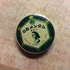 アンティークなメンタム缶 Old menthol ointment can