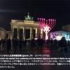 ベルリン見聞録:ドイツ、ベルリンに住むユダヤ人とユダヤ教行事「ハヌカHanukkah」について学んだこと