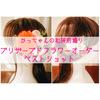 【結婚】かっちゃんの和装前撮り→ブリザーブドフラワーの髪飾りオーダーの流れとベストショット