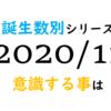 【数秘術】誕生数別、2020年11月に意識する事