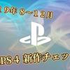 【PS4 新作】2019年度 気になる新作チェック!