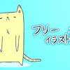 フリーイラスト素材「ネコ」 pt.03