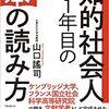 ★知的社会人1年目の本の読み方 山口謠司