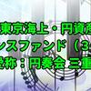 【円奏会】東京海上・円資産バランスファンド(3倍型)が2019年12月24日から運用開始【三重奏】