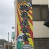 鶴亀屋食堂 (浅虫温泉)
