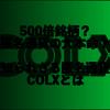 仮想通貨COLXの特徴と将来性|匿名通貨の大本命?