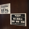 """久しぶりのライブで感じたこと""""11/14 ストレイテナー@赤坂BLITZ """""""