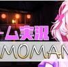 【GEMS COMPANY】《【ゲーム実況】Sumomanとは!!【お供はコーヒー牛乳1L】》桃丸ねくとさん☆