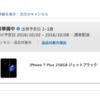 ももしや...来週あたり来るのか???iPhone7Plusが出荷準備中に!!
