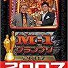 【Mー1】優勝者もすごいが準決勝出場者もすごい【2007参考】