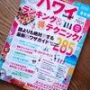 またガイドブック買っちゃった〜ハワイ・ランキング&マル得テクニック!